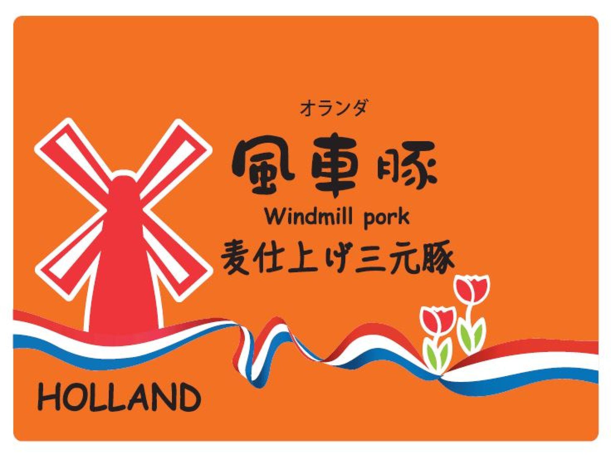 Windmill pork